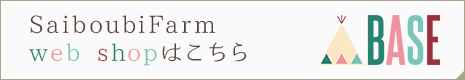 SaiboubiFarm web shopはこちら